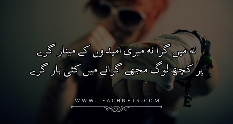 Attitude Quotes In Urdu With Pictures   Urdu Quotes