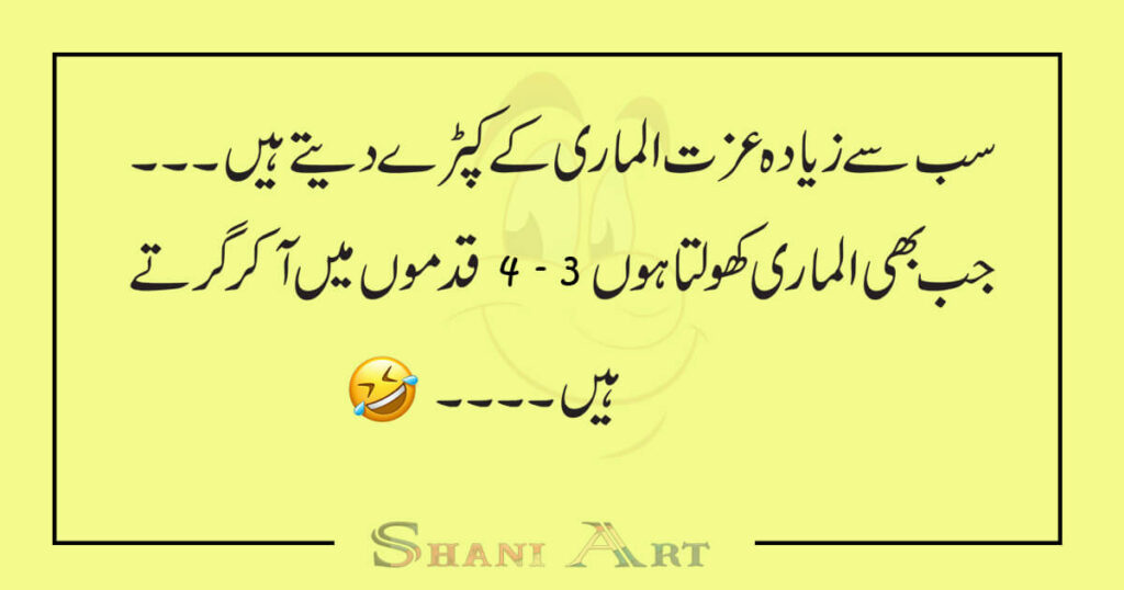 Funny Quotes In Urdu With Pictures | Funny Writes
