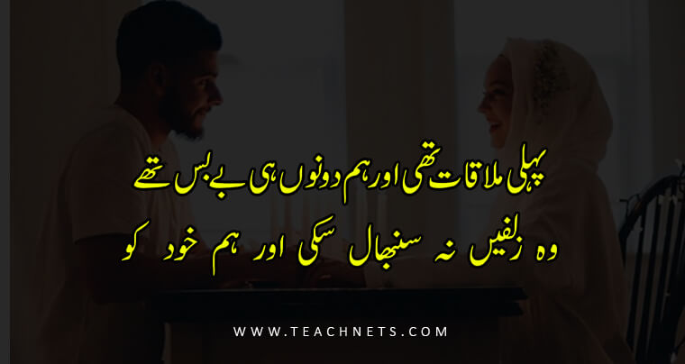 Love Quotes In Urdu With Pictures | Urdu Quotes