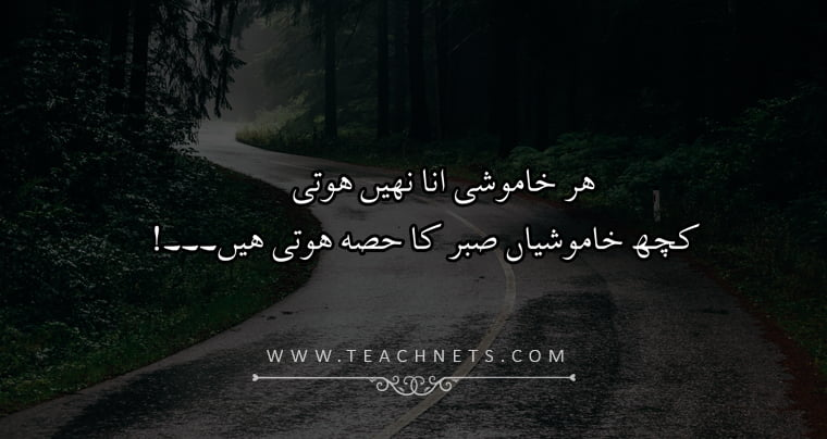 Motivational Quotes In Urdu For Success | Urdu Quotes