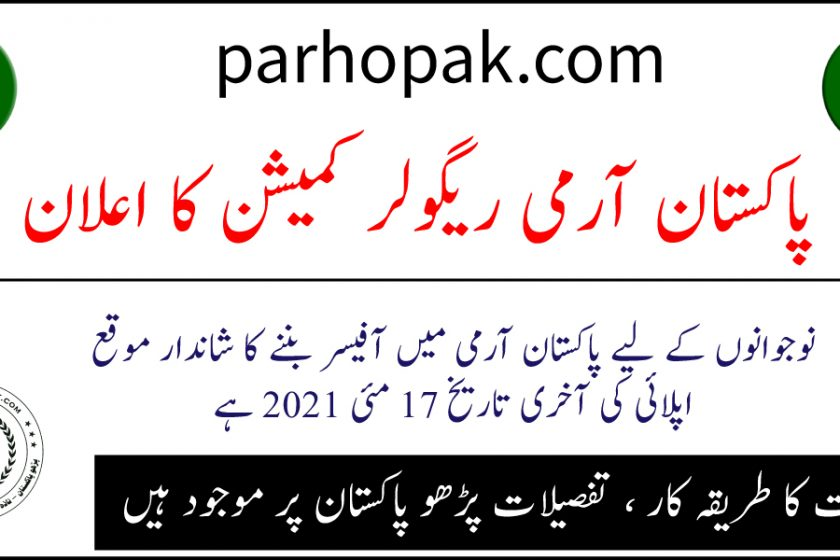 Pakistan Army Commission Jobs 2021 - PMA Long Course 148