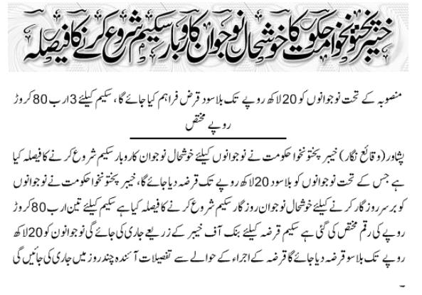 KP's Prosperous Youth Business Scheme