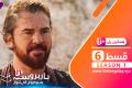 Barbarossa Episode 6 In Urdu Subtitles Free