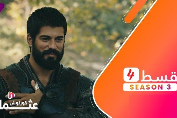 Kurulus Osman Episode 68 In Urdu Subtitles Free